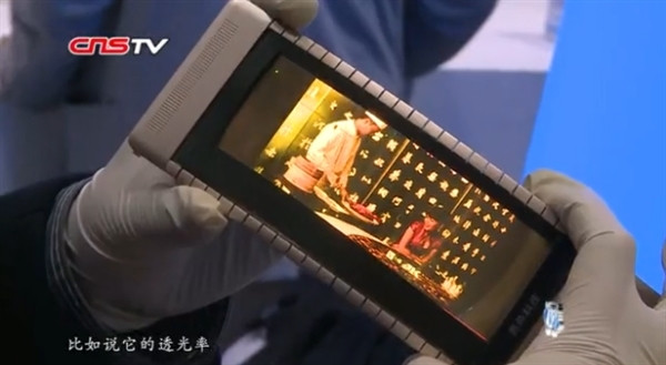 全球首款石墨烯柔性屏手机亮相:戴在手腕上 - 深海情深 - 深深的海洋