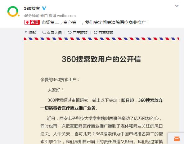 360搜索宣布彻底清除医疗广告业务