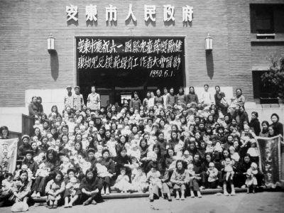 """图片中有""""安东市庆祝六一国际儿童节奖励健康幼儿及模范保育工作者"""