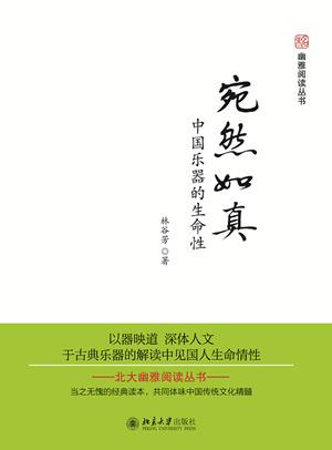 京哥《中国京剧》曲谱