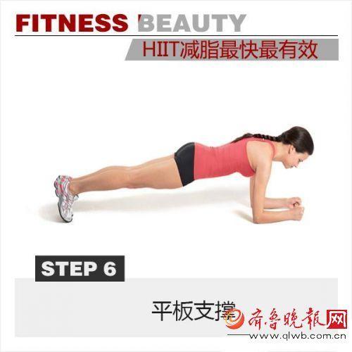 hiit高效减脂训练