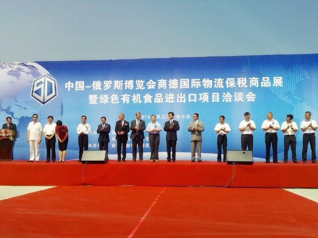 中国-俄罗斯博览会商德国际物流保税商品展启幕
