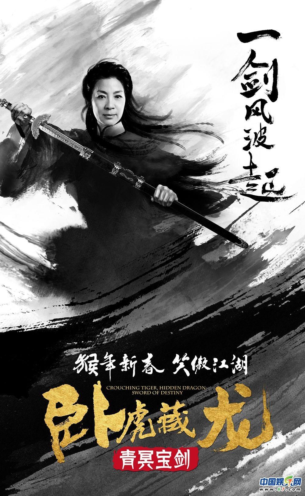 """这款水墨风格海报最大限度体现了电影的东方武侠情缘,配以字卡""""十年磨图片"""