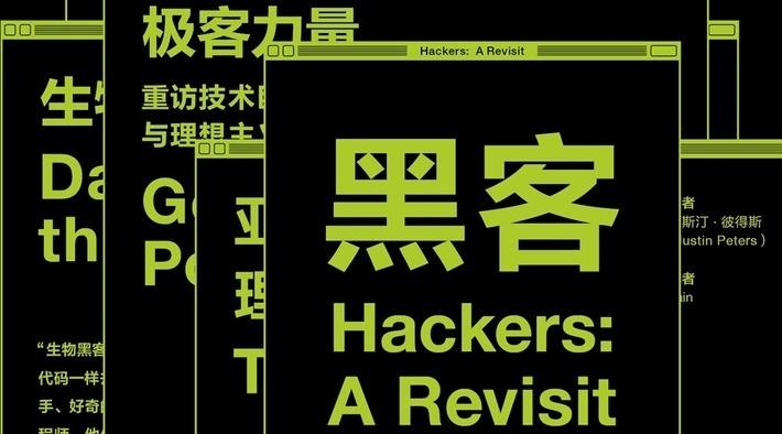 黑客模型设计图